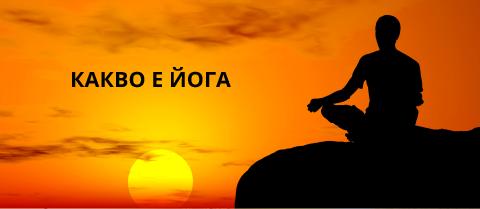 какво е йога